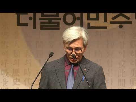 더불어민주당 한반도 새 100년위원회 출범식