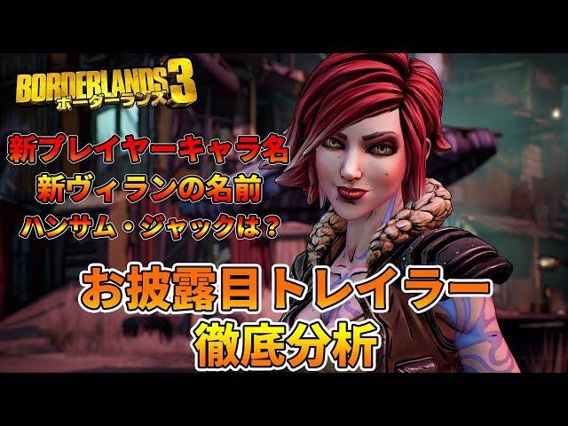 ボーダーランズ3: プレイヤーキャラと悪役の名前と能力、リリスの力が奪われる、ハンサム・ジャック登場の可能性などお披露目トレイラー徹底解析! - Borderlands 3