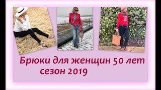 Брюки для женщин 50 лет сезон 2019-2020
