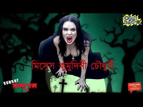 sunday suspense 2018 bhoot special#Mises Kumudini Chaudhury#মিসেস ক�ম�দিনী চৌধ�রী