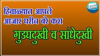 गुडघदुखी वर खात्रीशीर घरगुती उपचार | home remedies for health | gudghe Dukhi Var upay |