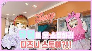 [Disney Shopping Haul]유딩이 옷 쇼핑…