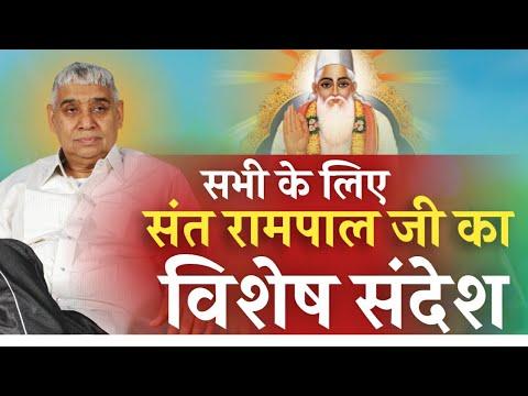 Sant Rampal Ji Maharaj का सभी के लिए संदेश - Satlok Ashram | 2019 Special Satsang