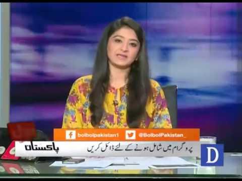 بول بول پاکستان، اگست 25