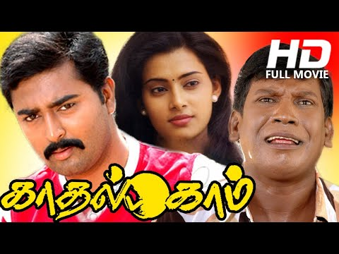 Kadhal Dot Com Tamil Online Movies Watch # Tamil Movies Full Length Movies # Movies Tamil Full