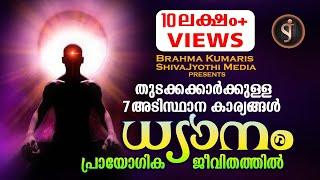 PRACTICAL MEDITATION മനശാന്തിക്കായുള്ള ആത്മീയ ശാസ്ത്രം (Brahmakumaris- Malayalam documentary )