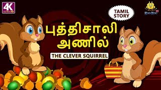 புத்திசாலி அணில் | Clever Squirrel | Bedtime Stories for Kids | Fairy Tales in Tamil | Tamil Stories