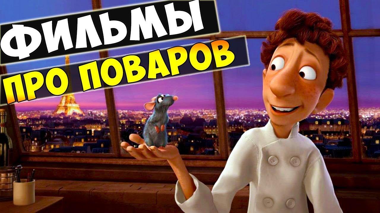 Видео порнуха кино про повара комедия конкурс