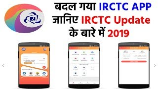 IRCTC Rail Connect App Latest Update 2019 screenshot 2