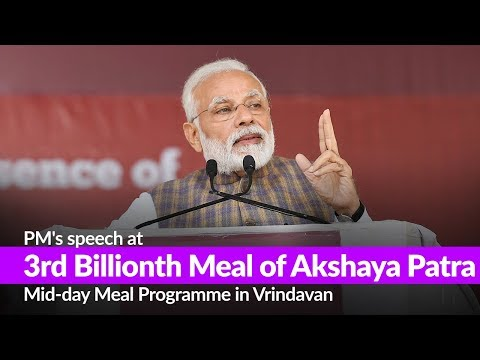 PM's speech at 3rd Billionth Meal of Akshaya Patra Mid-day Meal Programme in Vrindavan