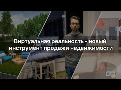 Виртуальная реальность в недвижимости