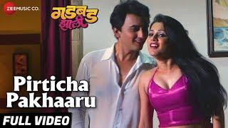 pirticha-pakhaaru---full-gadbad-jhali-rajesh-shringarpure-neha-gadre-vikas-patil