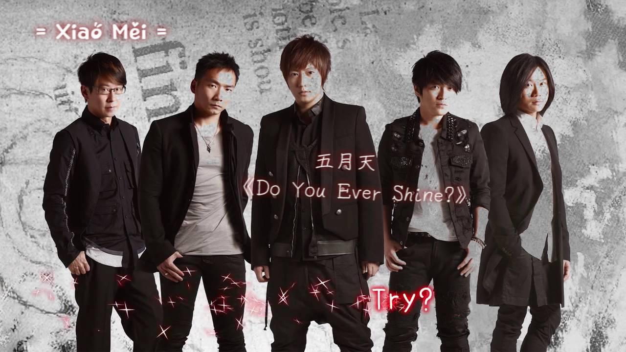 五月天  Do You Ever Shine?  歌詞版 [ 特效字幕 ]【日劇父子警探主題曲】