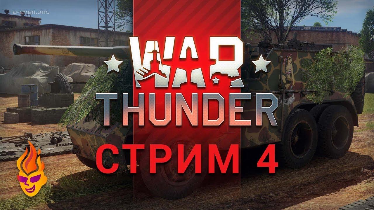 war thunder реферальная ссылка