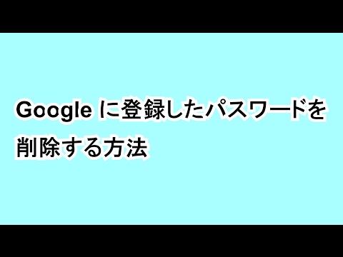 Google に登録したパスワードを削除する方法
