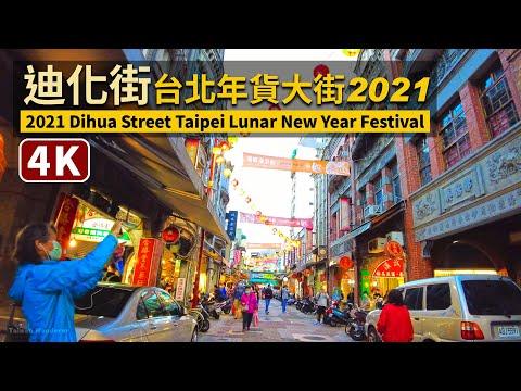 Dihua Street Taipei Lunar New Year Festival 2021 疫情下的迪化街台北年貨大街【4K】/#台北#Taipei/台灣 Taiwan Walking Tour