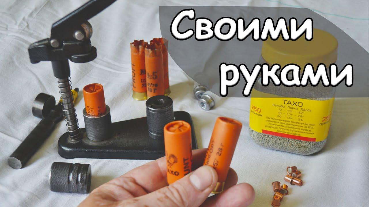 Как сделать патроны для дробовика своими руками (инструкция) MyTub.uz