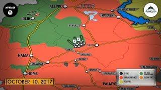 10 октября 2017. Военная обстановка в Сирии. Бои между группировками террористов в провинции Хама.
