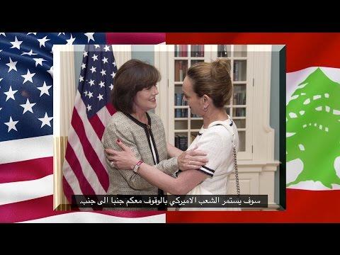 Introducing Elizabeth Richard, U.S. Ambassador to Lebanon
