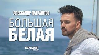 Смотреть клип Александр Панайотов - Большая Белая