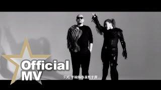 鄭欣宜 Joyce Cheng - 你瘦夠了嗎? (一噸重版本) Official MV - 官方完整版