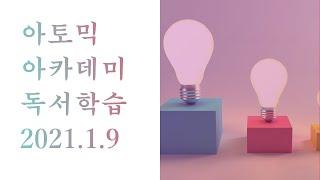 [아토믹 아카데미]독서학습 zoom class 진행 /…