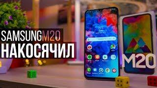 Samsung - НЕ СМОГ! Samsung Galaxy M20 подробный обзор