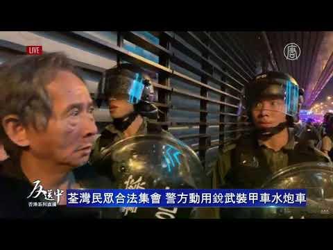 【825香港直播片段】有人被捕 警方阻止記者聚焦 一位70歲老人被攔截在盾牌前 夜晚無法通過回家
