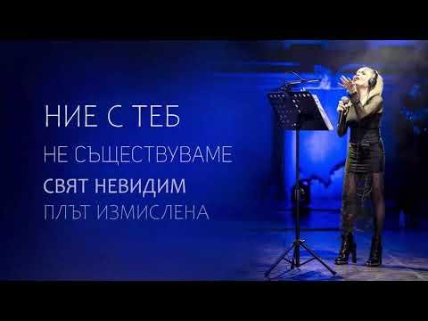 Лили Иванова - Севдана / Lili Ivanova - Sevdana