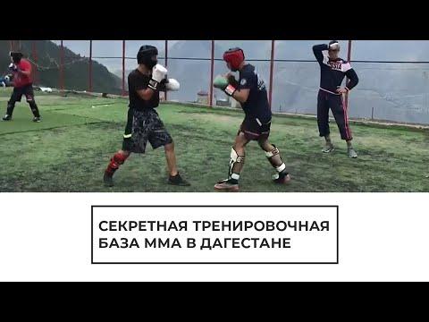 Секретная тренировочная база ММА в Дагестане