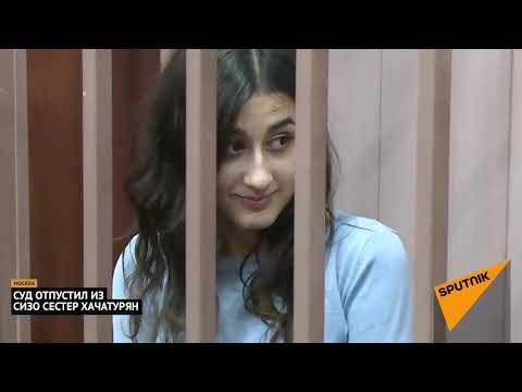 Суд отпустил из СИЗО сестер Хачатурян