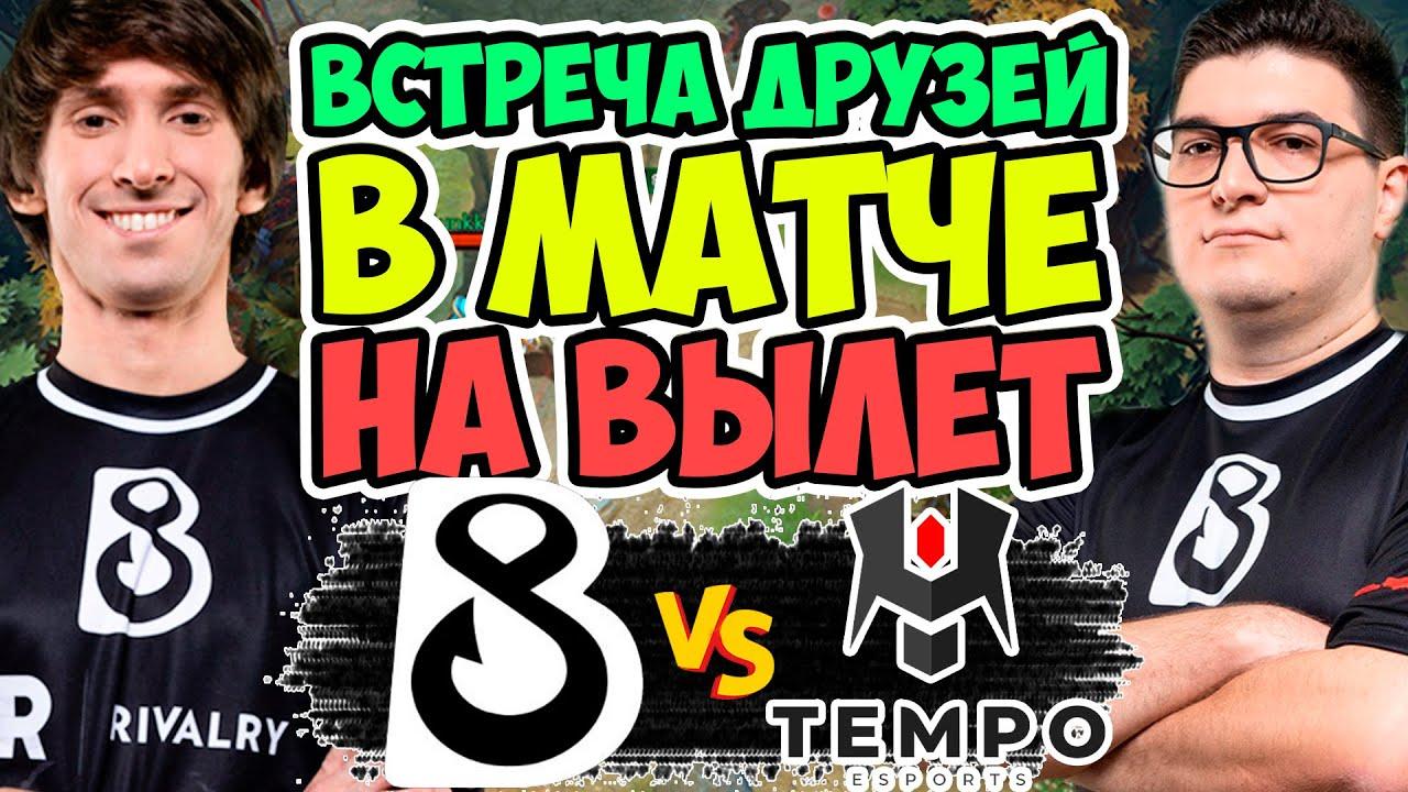 🔴НЕВЕРОЯТНЫЙ КАМБЕК В МАТЧЕ БЫВШИХ ТИМЕЙТОВ НА ВЫЛЕТ | B8 vs Tempo OMEGA League