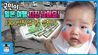 큰일 났어요! 국민이 일본 여행 지진 났어요ㅠ 300만원 없어질 상황? (슬픔주의ㅠ) ♡ 국민 육아 일상 밀착중계 놀이 vlog | 말이야와친구들 MariAndFriends
