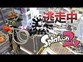 【スプラトゥーン2】逃走中をイカでやってみた inタチウオパーキング【実況】Splatoon2