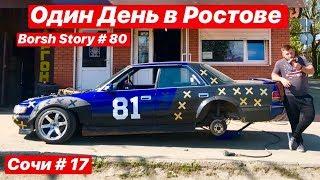 Один День в Ростове...)