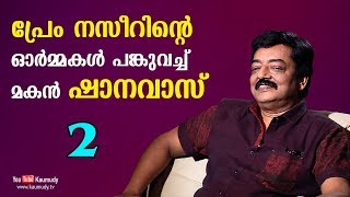 An open chat with  Actor Shanavas | Part 02 | Tharapakittu EP 207 | Kaumudy TV