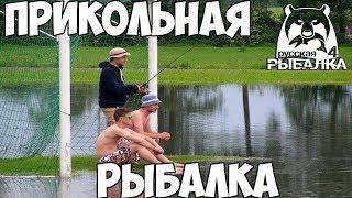 Приколы на рыбалке! - Русская Рыбалка 4