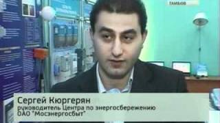 video_9432_1296845752.FLV(В Тамбове открылся Центр энергосбережения., 2011-02-24T13:25:10.000Z)