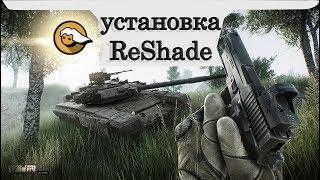Escape From Tarkov Reshade Installieren