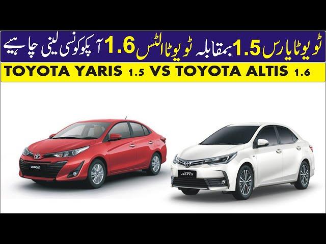 Compare Toyota Yaris 1.5 Vs Toyota Corolla Altis 1.6 Price, Mileage ...