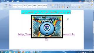 تحميل وتنصيب وشرح برنامج ويب كام ماكس web cam max 6.0