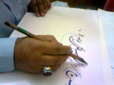 shikasta calligraphy  by world famous calligraphest khurshid gohar qalam.3gp