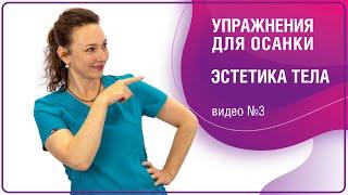 Упражнения для осанки. Эстетика тела. Видео №3