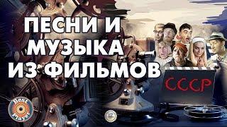 Download ПЕСНИ И МУЗЫКА ИЗ ФИЛЬМОВ СССР Mp3 and Videos