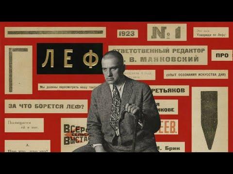 Владимир Маяковский (Левые хроники #1)