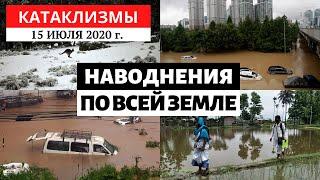 Катаклизмы за день 15 июля 2020 год Наводнения по всей Планете Изменение климата Climate Change