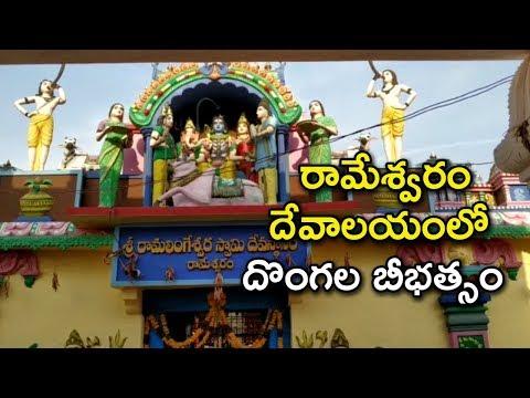 రామేశ్వరం దేవాలయంలో దొంగల బీభత్సం | Shad Nagar | Ranga Reddy | Mana Aksharam