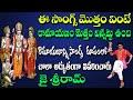 S.Bhajana Pullayya ||Seetharama Bhajana Geethalu Chekka Bhajanalu || Srirama Navami Special Songs || Mp3