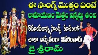 S.Bhajana Pullayya ||Seetharama Bhajana Geethalu Chekka Bhajanalu || Srirama Navami Special Songs ||