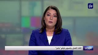 """إلغاء العمل بتصوير فيلم """"جابر"""" - (3-8-2019)"""